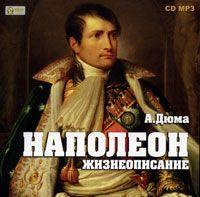 Дюма, Александр  - Наполеон. Жизнеописание
