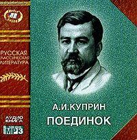 Александр Иванович Куприн Поединок