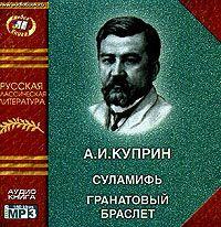 Александр Куприн Суламифь. Гранатовый браслет