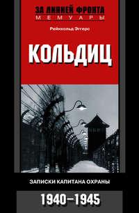 Эггерс, Рейнхольд  - Кольдиц. Записки капитана охраны. 1940–1945