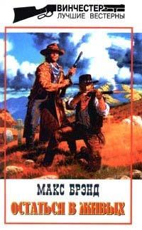 полная книга Макс Брэнд бесплатно скачивать