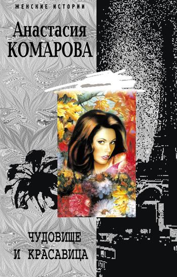 Анастасия Комарова Чудовище и красавица красавица и чудовище dvd книга