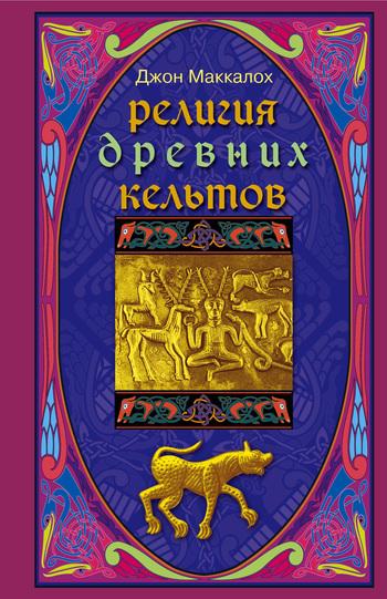 Джон Арнотт Маккалох Религия древних кельтов