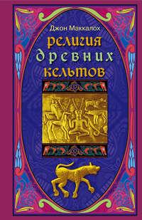 Маккалох, Джон Арнотт  - Религия древних кельтов