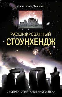Хокинс, Джеральд  - Расшифрованный Стоунхендж. Обсерватория каменного века