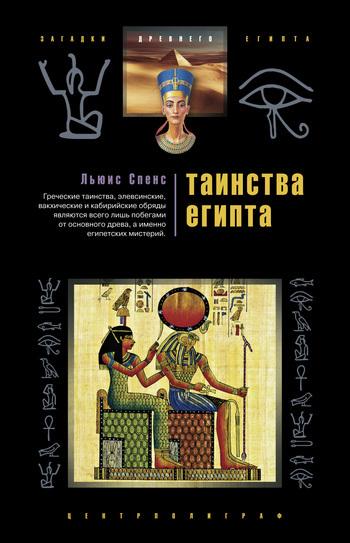 Таинства Египта. Обряды, традиции, ритуалы происходит активно и целеустремленно