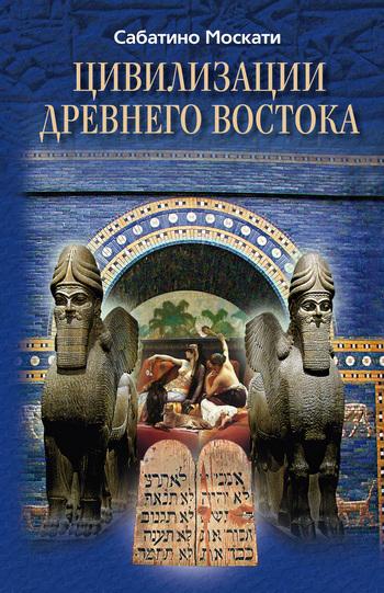 Сабатино Москати Цивилизации Древнего Востока ISBN: 978-5-227-02056-7 матин и янтры защитные символы востока