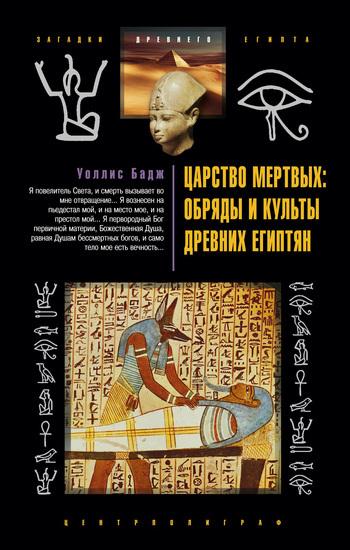 Уоллис Бадж Царство мертвых: обряды и культы древних египтян