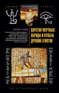 Бадж, Уоллис  - Царство мертвых: обряды и культы древних египтян