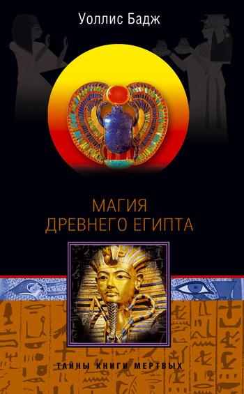 Уоллис Бадж Магия Древнего Египта. Тайны Книги мертвых