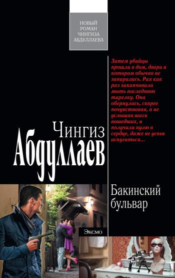 Чингиз Абдуллаев - Бакинский бульвар