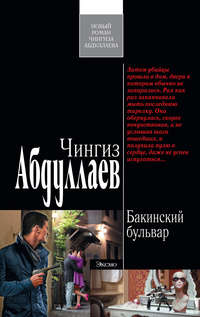 - Бакинский бульвар