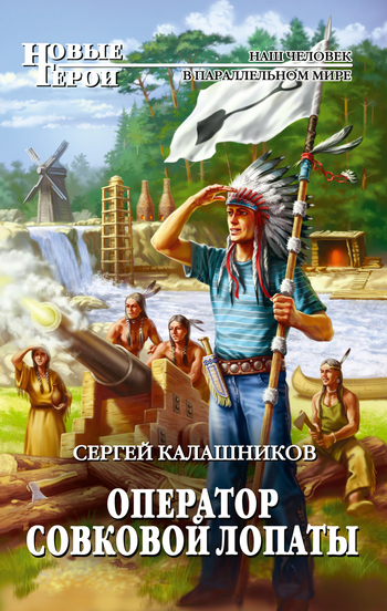 Сергей Калашников бесплатно