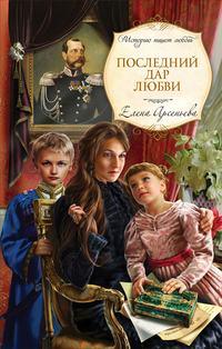 Арсеньева, Елена  - Последний дар любви