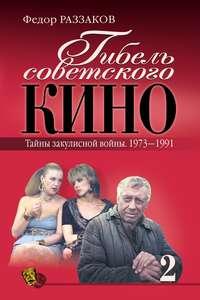 - Гибель советского кино. Тайна закулисной войны. 1973-1991