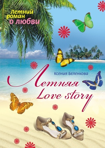Ксения Беленкова Летняя Love story