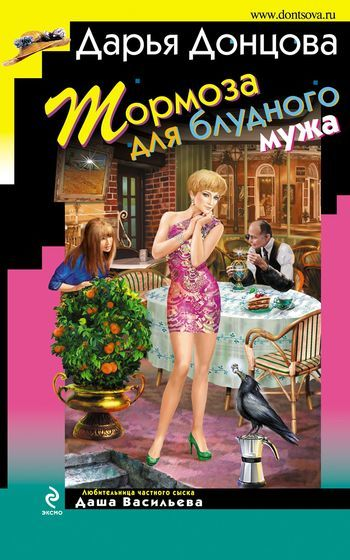 Дарья Донцова Тормоза для блудного мужа купить бизнес в сша за 10000 долларов