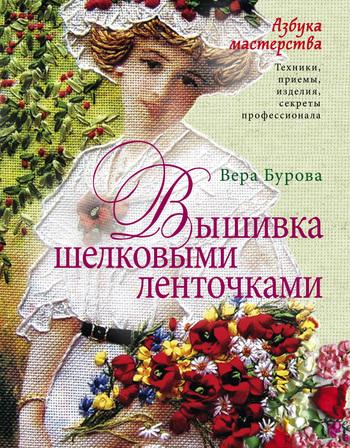 Вера Андреевна Бурова бесплатно