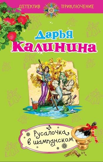 Дарья Калинина Русалочка в шампанском антей голубицкая путевку в брянске