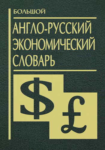 Отсутствует Большой англо-русский экономический словарь купить англо русский словарь по электротехнике и энергетике лугинский я н купить в спб