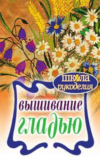 Каминская, Елена Анатольевна  - Вышивание гладью