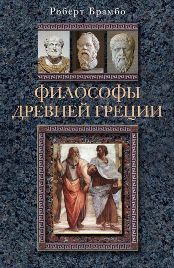 Роберт Брамбо - Философы Древней Греции