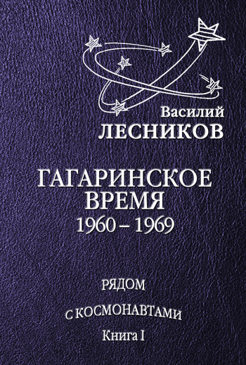 Василий Сергеевич Лесников