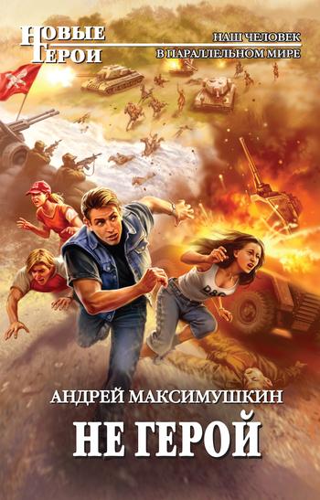 Андрей Максимушкин Не герой алексей воронов путь домой