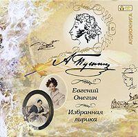 Александр Пушкин Евгений Онегин. Лирика евгений онегин