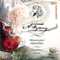 Александр Пушкин Маленькие трагедии. Пиковая дама статуэтки pavone статуэтка дама в вечернем платье