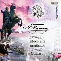 Александр Пушкин Медный всадник. Поэмы