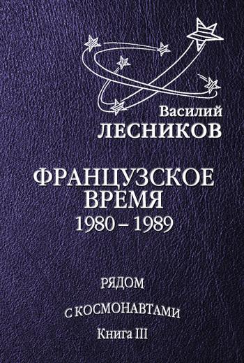 Василий Лесников - Французское время. 1980 – 1989 годы