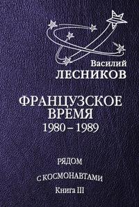 Лесников, Василий Сергеевич  - Французское время. 1980 – 1989 годы