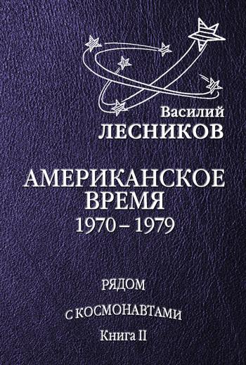 Василий Лесников - Американское время. 1970 – 1979 годы