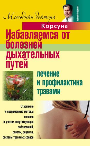 В. Ф. Корсун бесплатно