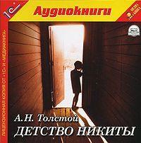 Алексей Толстой Детство Никиты алексей николаевич толстой детство никиты