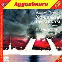 обложка книги static/bookimages/01/79/76/01797695.bin.dir/01797695.cover.jpg