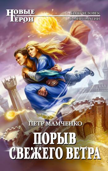 Петр Мамченко