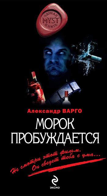 Александр Варго Морок пробуждается