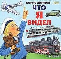 Житков, Борис  - Что я видел