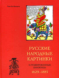 Дюшартр, Пьер-Луи  - Русские народные картинки и гравированные книжицы. 1629-1885