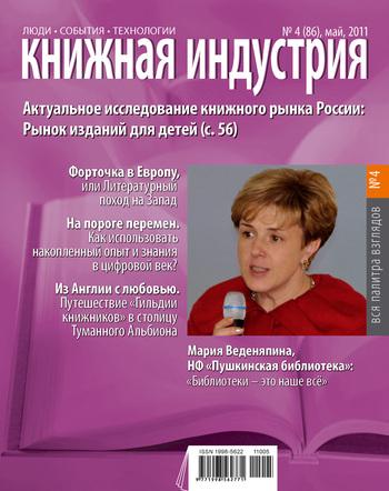 Книжная индустрия №04 (май) 2011