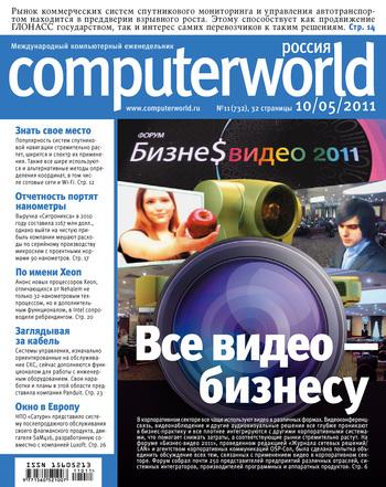 Журнал Computerworld Россия №11/2011