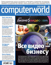 системы, Открытые  - Журнал Computerworld Россия &#847011/2011