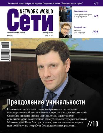 Открытые системы Сети / Network World №03/2011 открытые системы сети network world 01 2011
