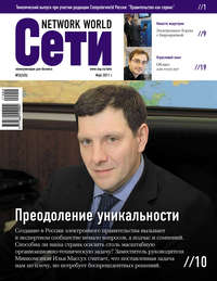 - Сети / Network World №03/2011
