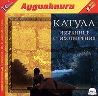 Гай Валерий Катулл Избранные стихотворения кленовый гай
