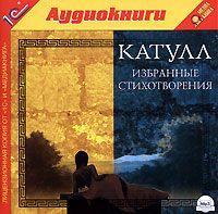 Катулл, Гай Валерий  - Избранные стихотворения