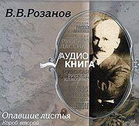 Василий Розанов Опавшие листья. Короб второй василий розанов люди лунного света