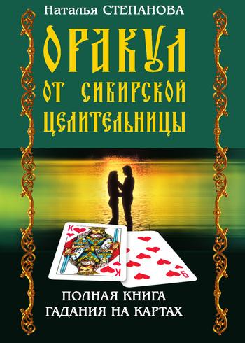 Оракул от сибирской целительницы: Полная книга гаданий на картах развивается быстро и настойчиво